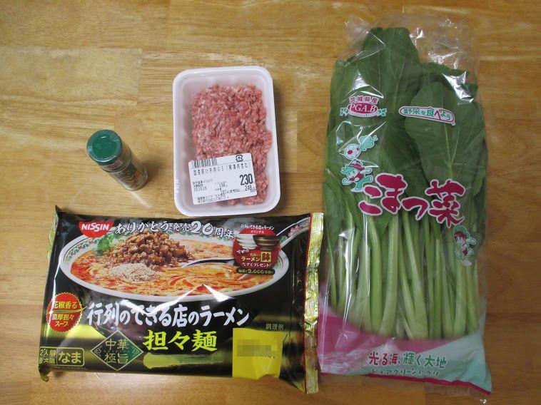 『行列のできる店のラーメン 担々麺』