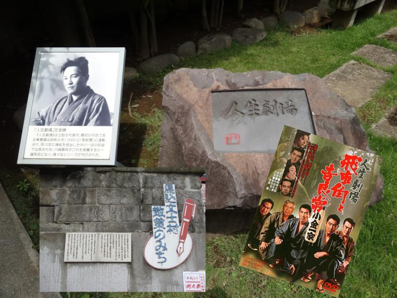 """尾崎士郎、瓢吉の青春とその後を描いた自伝的大河小説『人生劇場』で一斉を風靡。""""終の棲家""""は尾崎士郎記念館になりました(草野直樹)"""