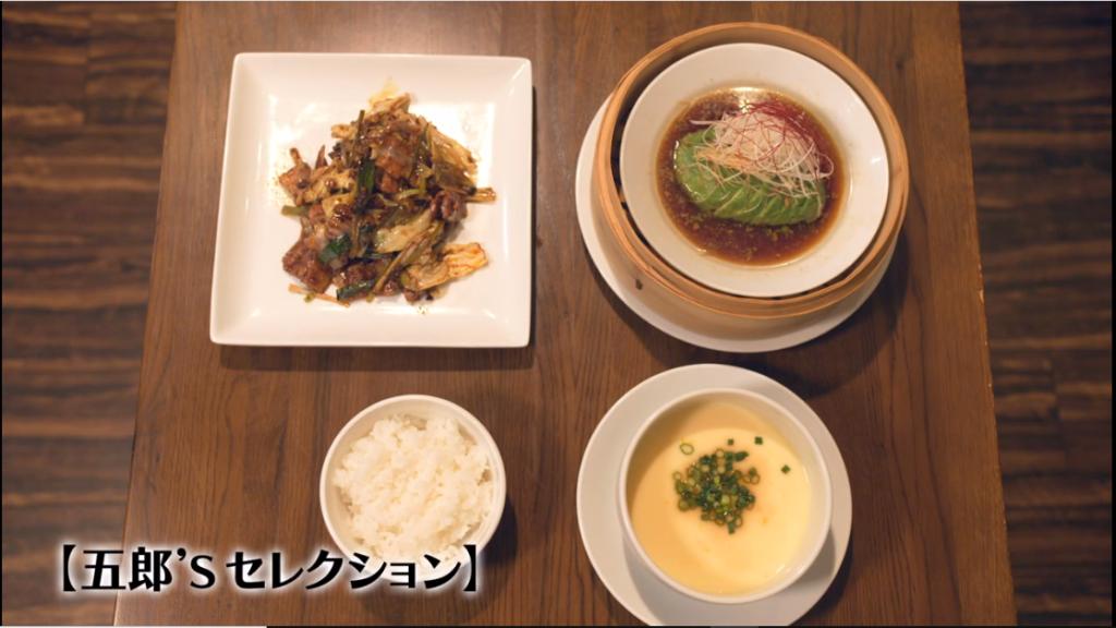 アボカドのせいろ蒸し、中華茶碗蒸し、回鍋肉