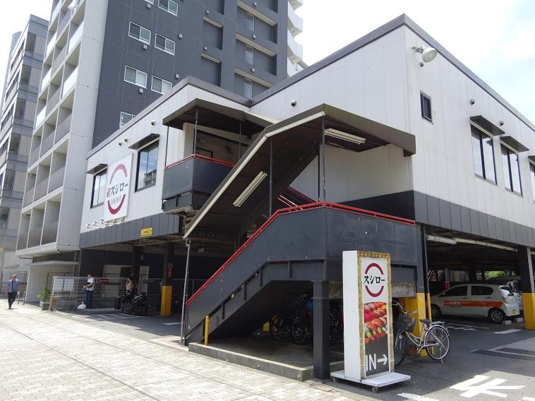 スシロー川崎第一京浜店