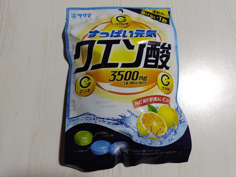 クエン酸キャンディー(サクマ製菓)は飴の内側にはすっぱいクエン酸パウダーがたっぷり入ったソーダ味とレモン味の2種類です