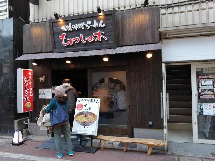 札幌味噌らーめんひつじの木大森本店