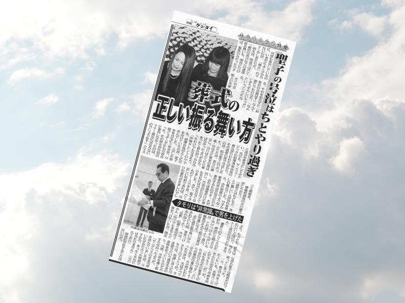 葬式のマナー、松田聖子の号泣はちとヤリすぎた!と『日刊ゲンダイ』(2013年6月7日付)が報じていますが、改めてマナーを考える