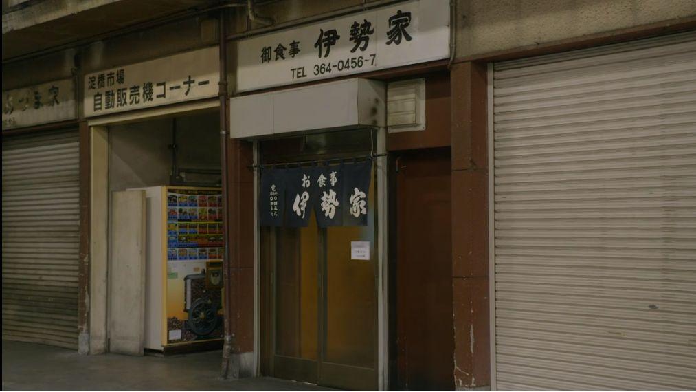 『孤独のグルメSeason6』第2話より淀橋市場の場内店『御食事伊勢家』
