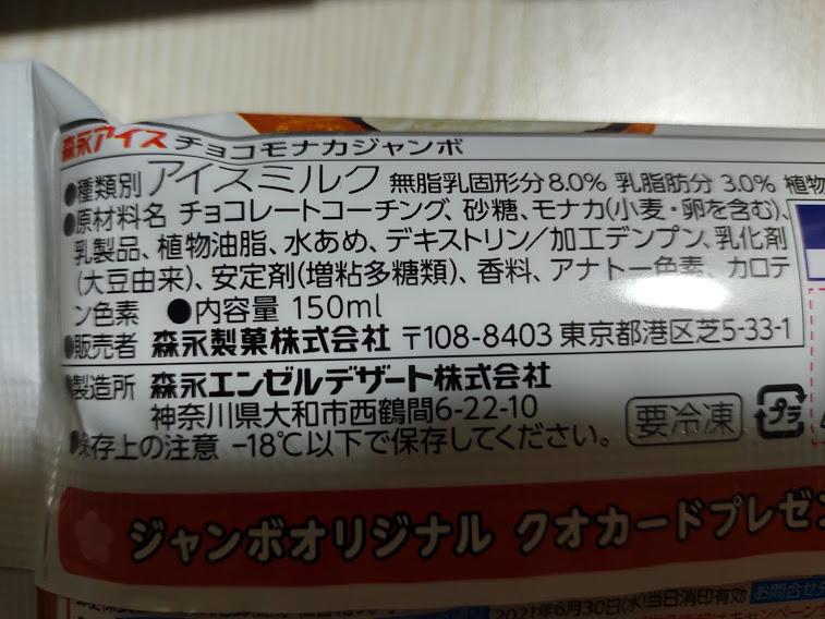 チョコモナカジャンボの原材料