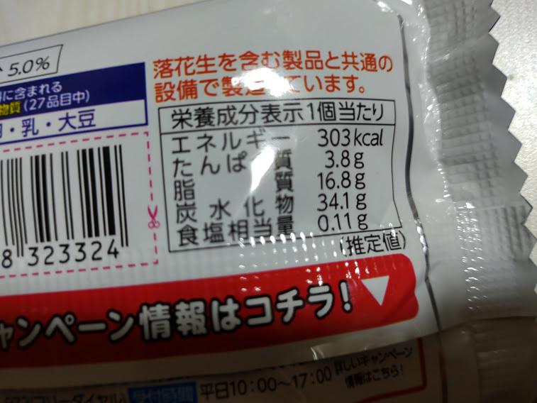 チョコモナカジャンボ(森永製菓)の栄養成分