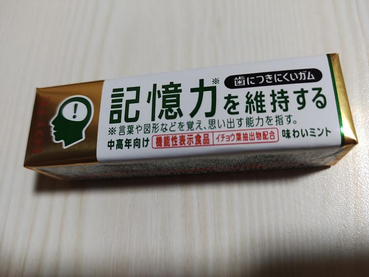 歯につきにくいガム板<記憶力を維持するタイプ>味わいミント(ロッテ)