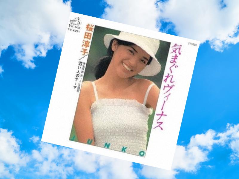 『若い人』(東宝・サンミュージック提携作品、1977年)は、石坂洋次郎の同名の青春小説を桜田淳子の主演と主題歌で映画化