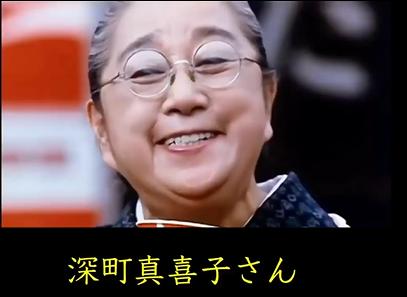 深町真喜子さん