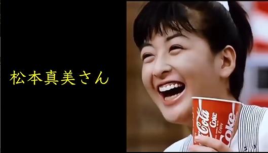 松本真美さん
