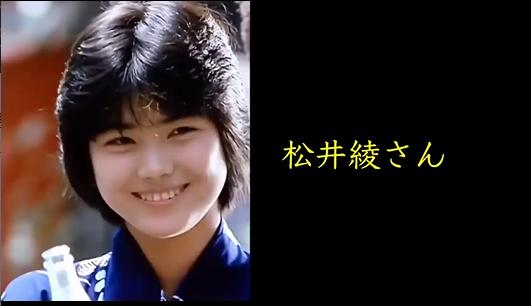 松井綾さん