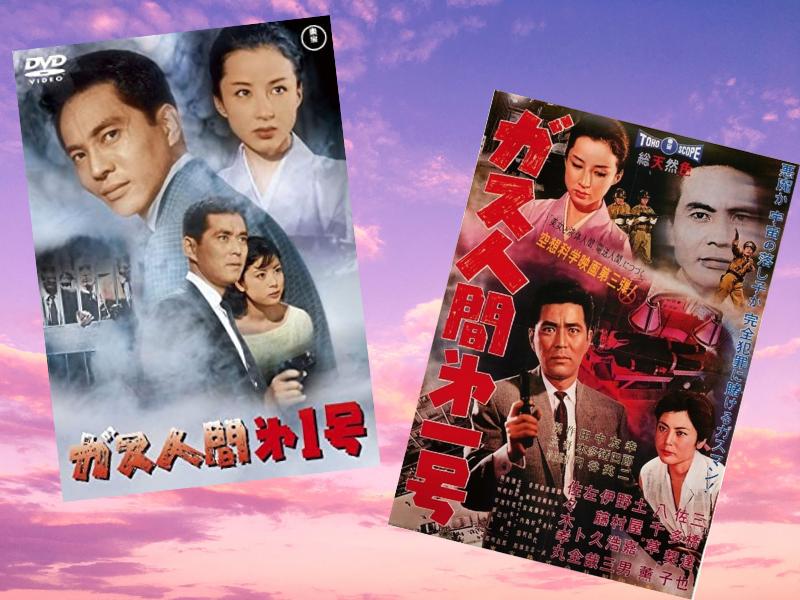 『ガス人間第1号』(1960年、東宝)は土屋嘉男さん演じるガス人間と八千草薫さん演じる日本舞踊の家元・藤千代の悲恋を描いた