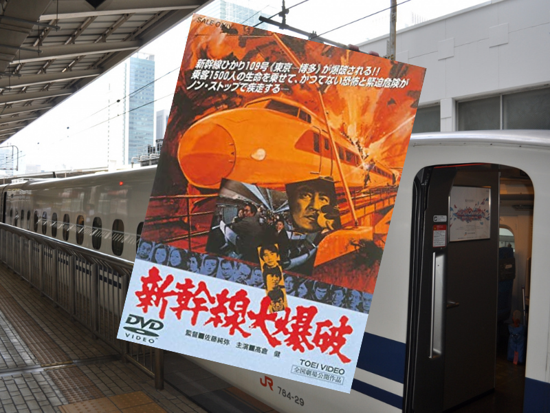 高倉健が東映時代に出演した『新幹線大爆破』は初めての町工場経営者で事件の犯人役。同作にはギャラが通常の半額だった