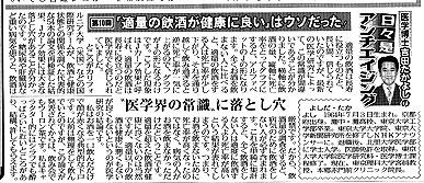 『東京スポーツ』(2013年6月6日付)