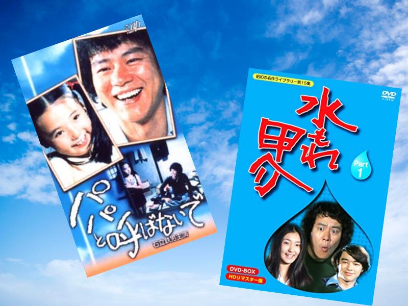 石立鉄男ドラマシリーズというのは、松木ひろし脚本、石立鉄男主演で制作され、水曜もしくは日曜午後8時に放送されたドラマ
