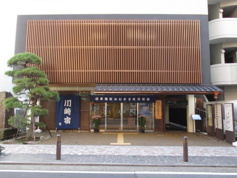 東海道かわさき宿交流館は、東海道川崎宿の歴史、文化を学び、後世に伝え、地域活動や交流の拠点をめざした入館無料の施設