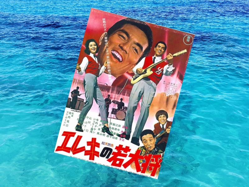 加山雄三さんは、産経新聞社がアンケート調査した『シニア向け一日警察署長を務めるにふさわしいと思う有名人』の第1位に選出