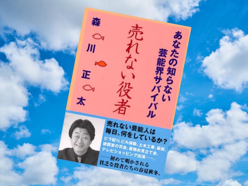 『売れない役者ーあなたの知らない芸能界サバイバル』は、亡くなった森川正太さんが脇役俳優生活の実態を告白した書籍です
