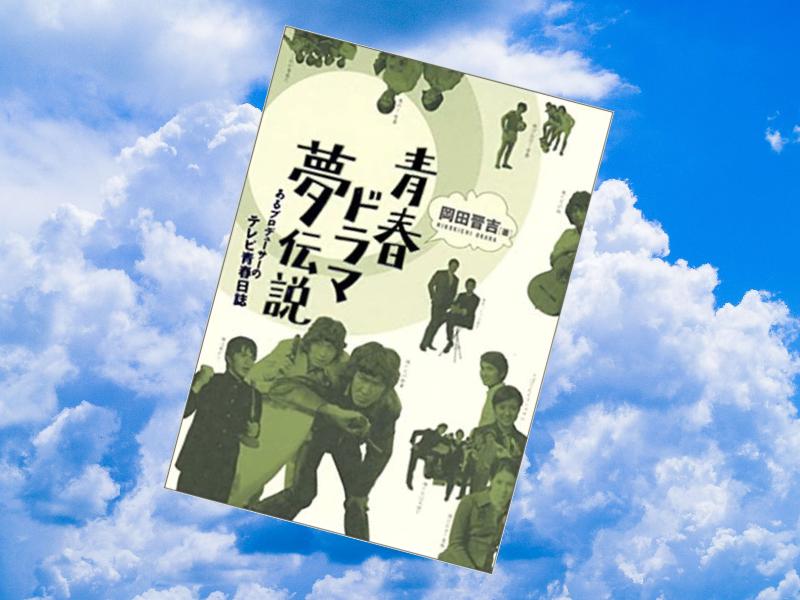 青春学園ドラマというと、私は1965年~1980年まで続いた日本テレビで放送された岡田晋吉プロデューサーの手掛けたドラマを連想
