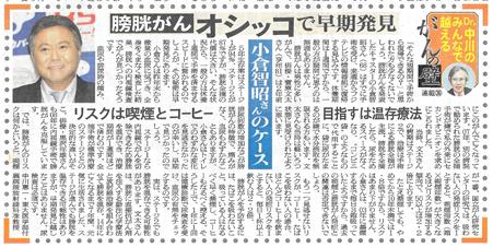 『日刊ゲンダイ』(2016年5月21日付)