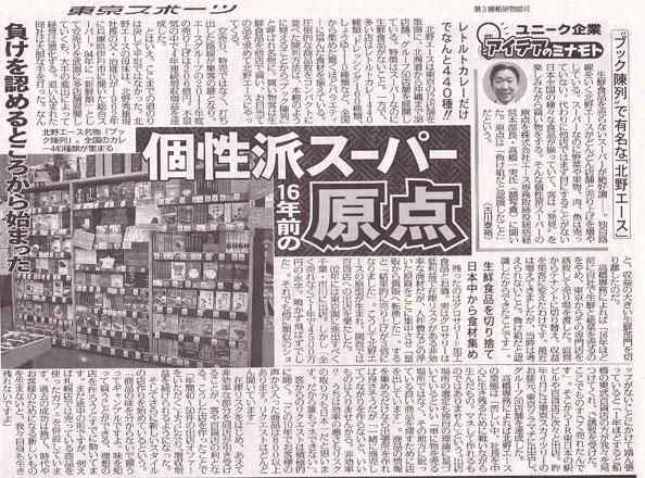 『東京スポーツ』(2013年1月29日付)より